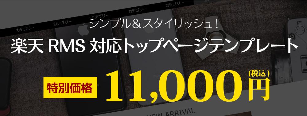 レスポンシブデザイン!スライダーつき!楽天GOLDトップページテンプレート 11,000円(税込)