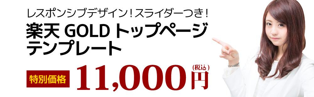 レスポンシブデザイン!スライダーつき!楽天GOLDトップページテンプレート 10,000円(税別)