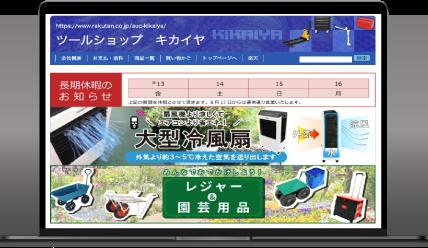 ネットショップ テンプレート販売 楽天 Yahoo!ショッピング