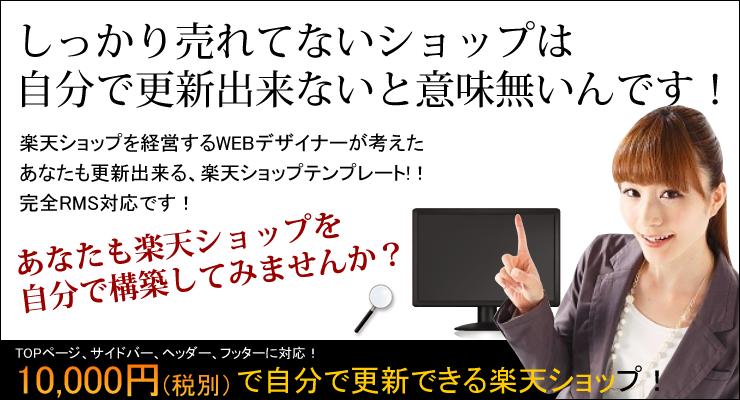TOPページ、サイドバー、ヘッダー、フッターに対応!10,000円(税抜)で自分で更新できる楽天ショップ!